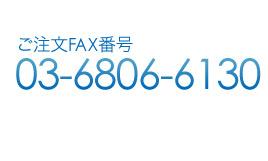ご注文FAX番号 : 03-6806-6130