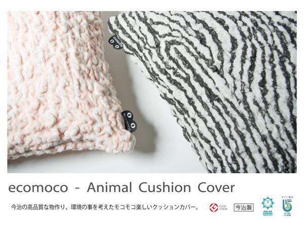 日本製・今治】モコモコ柔らかアニマル柄ecomoco Animal Cushion Cover ・エコモコアニマルクッションカバー (ハネル糸)