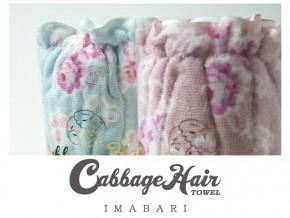 【日本製・今治】髪をピタッと包む!キャベツヘアータオル ・Cabbage Hair Towel ローズ柄2色