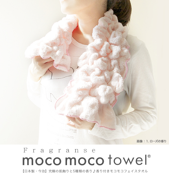 日本製・今治】究極の肌触りと5種類の香り♪香り付きモコモコフェイスタオル Fragrance mocomoco towel