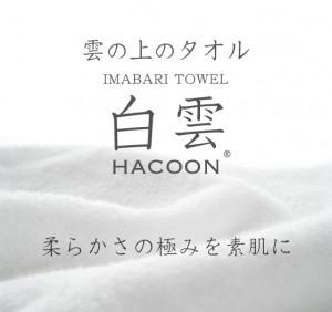 雲の上のタオル made in imabari  白雲 (HACOON)