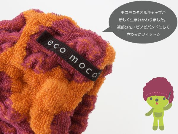エコモコアニマルタオルキャップ / ecomoco animal Towel Cap