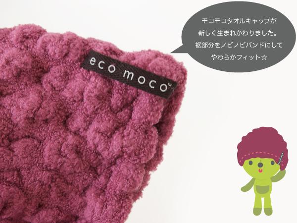 モコモコタオルキャップ / MOCOMOCO Towel Cap