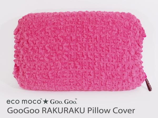 ecomoco Goo Goo・モコモコラクラクピローカバー (無撚糸)