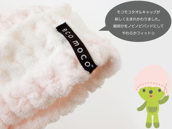 ecomoco sherbets ・エコモコシャーベットボーダータオルキャップ (無撚糸)