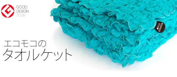 エコモコのタオルケット